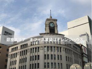 銀座 賃貸・オフィスはオレンジハウス株式会社