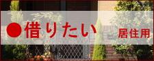 銀座 賃貸居住用 オレンジハウス株式会社